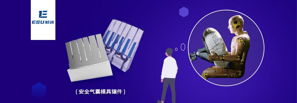 ESU毅速丨3D打印在安全气囊模具上的应用